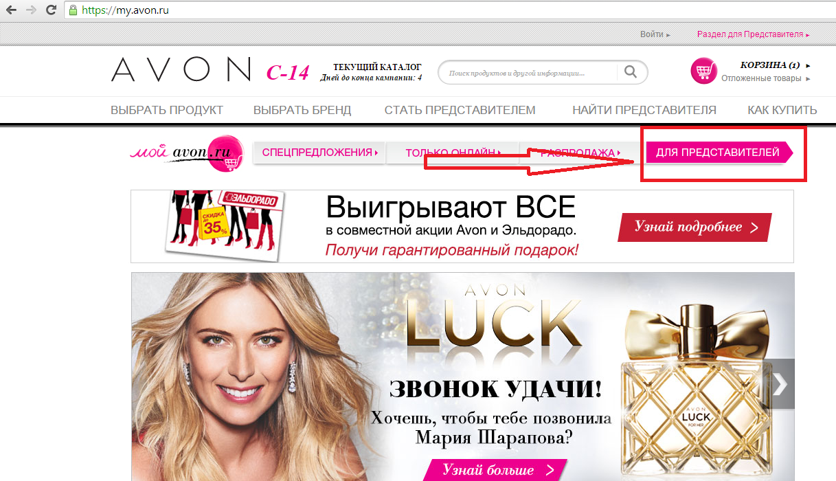 Www avon ru представителям разместить заказ косметика tasha где купить